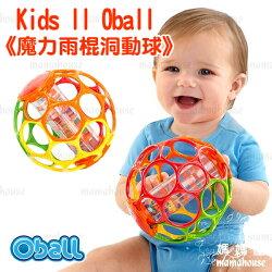 Kids II Oball 魔力洞動球.雨棍洞動球》 6吋洞洞球有聲玩具.細緻柔軟.輕巧抓取.通過國際CE安全規格認證