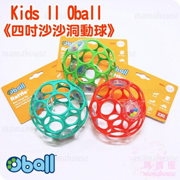 Kids II Oball 魔力洞動球.四吋沙沙洞動球》 4吋洞洞球有聲玩具.細緻柔軟.輕巧抓取.通過國際CE安全規格認證