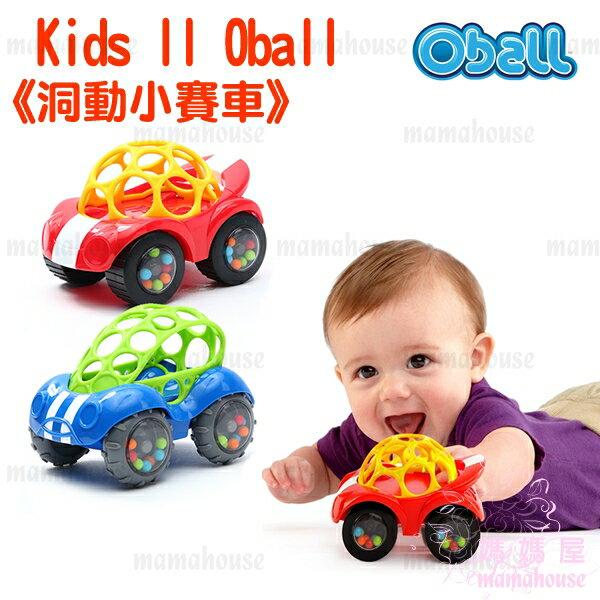《Kids II Oball 魔力洞動球.洞動小賽車》洞洞球沙沙有聲玩具.細緻柔軟.輕巧抓取.通過國際CE安全規格認證
