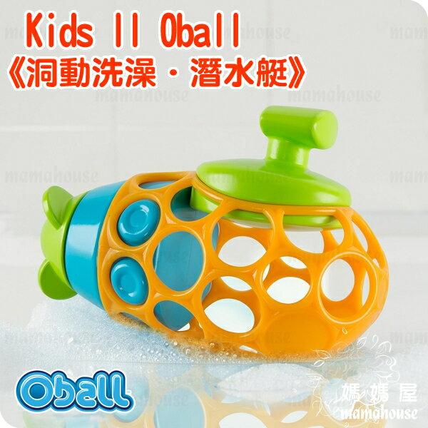 Kids II Oball 洞動洗澡.潛水艇》洞洞球發條洗澡玩具.細緻柔軟.輕巧抓取.通過國際CE安全規格認證
