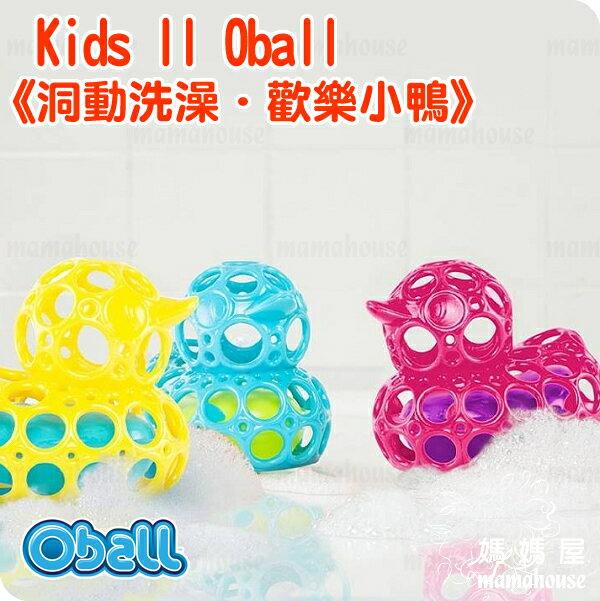 Kids II Oball 洞動洗澡.歡樂小鴨》洞洞球漂浮洗澡玩具.細緻柔軟.輕巧抓取.通過國際CE安全規格認證
