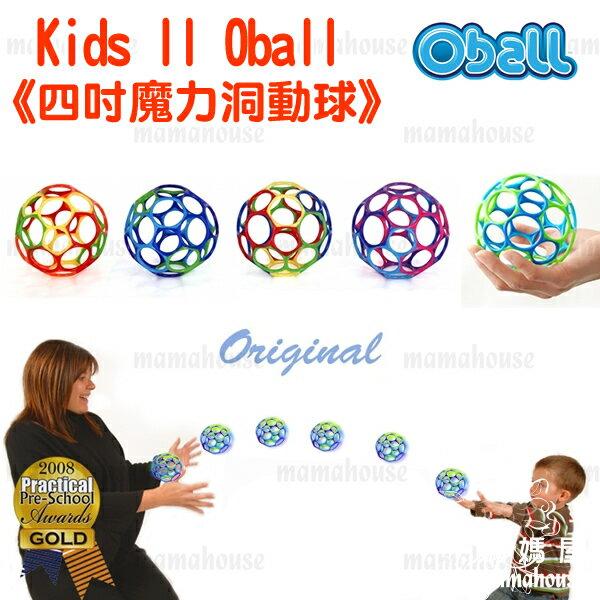 《Kids II Oball 四吋魔力洞動球》4吋洞洞球玩具.細緻柔軟.輕巧抓取.輕便不傷寶寶.瘋靡日本.通過國際CE安全規格認證