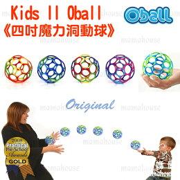 Oball 魔力洞動球 洞洞 玩具 柔軟 輕便 寶寶 日本 國際 安全規格