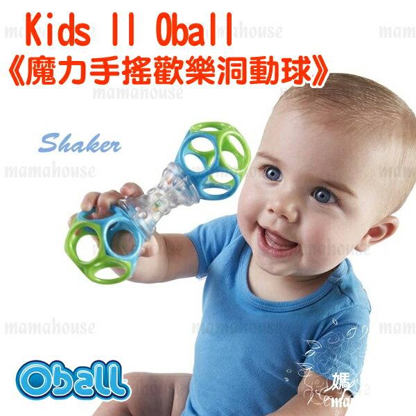 Kids II Oball 魔力洞動球.手搖歡樂洞動球》洞洞球有聲玩具.細緻柔軟.輕巧抓取.輕便不傷寶寶.瘋靡日本.通過國際CE安全規格認證