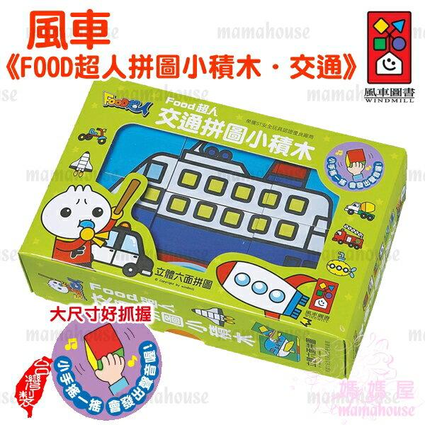 《風車圖書.FOOD超人拼圖小積木.交通》六面拼圖玩具多元教具.視覺發展.手眼協調.促進寶寶配對認知的發展