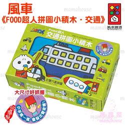 風車圖書.FOOD超人拼圖小積木.交通》六面拼圖玩具多元教具.視覺發展.手眼協調.促進寶寶配對認知的發展