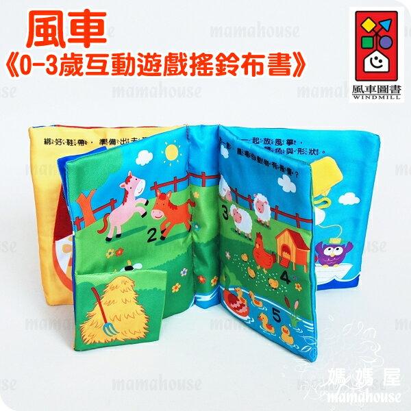 風車圖書.0-3歲互動遊戲搖鈴布書》CE/ST安全玩具.立體遊戲書多元教具.手眼腦統合協調.小肌肉訓練.視覺聽覺觸覺認知學習