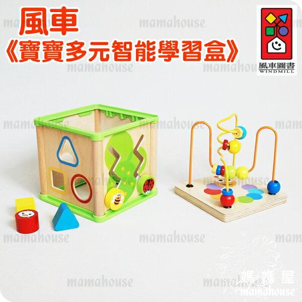 《風車圖書.FOOD超人寶寶多元智能學習盒》CE/ST安全玩具.繞珠時鐘齒輪顏色配對五合一教具.手眼腦統合協調.小肌肉訓練.提昇專注力
