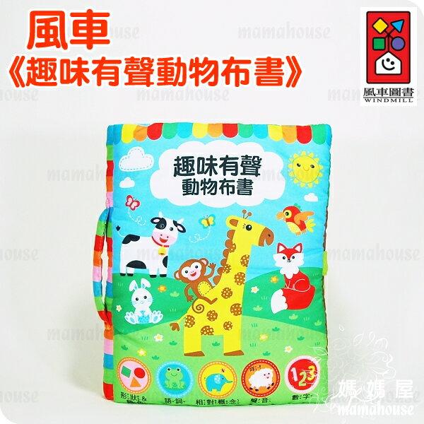 風車圖書.趣味有聲動物布書》CE/ST安全玩具多元教具.立體遊戲書.視覺、觸覺及圖文認知的全方位發展