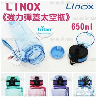 《LINOX 650ml 強力彈蓋太空瓶》 寬口徑運動水壺兒童冷水壺隨手瓶.無雙酚A.單手開關