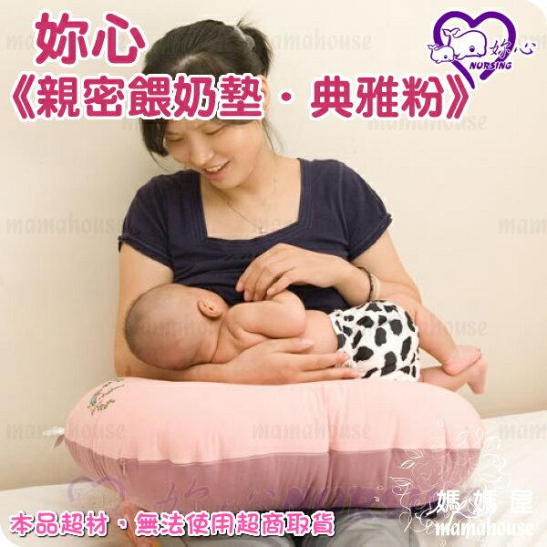 《妳心親密餵奶墊.典雅粉》哺乳枕.孕婦枕.學坐枕.U型枕.C型枕.輔助枕.支撐枕.擠乳枕.擠奶枕.簡易包裝
