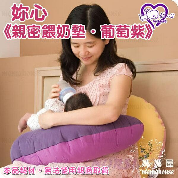 《妳心親密餵奶墊.葡萄紫》哺乳枕.孕婦枕.學坐枕.U型枕.C型枕.輔助枕.支撐枕.擠乳枕.擠奶枕.簡易包裝
