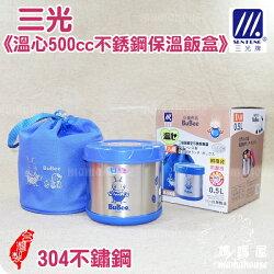 【三光牌】台灣製 溫心高真空不銹鋼保溫飯盒/食物罐0.5L(M-500B) (6.7折)