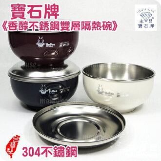 《寶石牌14cm香醇不銹鋼雙層隔熱碗》3色可選.三光系列580cc大容量.台灣製304不鏽鋼上蓋/內膽.Y-207SS