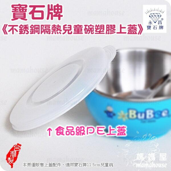 《寶石牌不銹鋼隔熱兒童碗塑膠上蓋》三光系列台灣製造.幼兒園不鏽鋼三色碗配件.適用316豆豆兒童碗與304香醇兒童碗