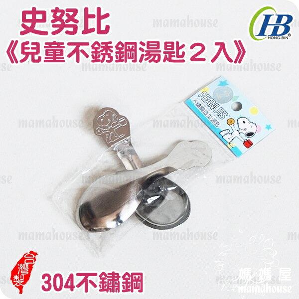 史努比兒童不銹鋼湯匙.2入》304不鏽鋼Snoopy兒童匙.安全無毒.好握好拿好沖好洗.台灣製造