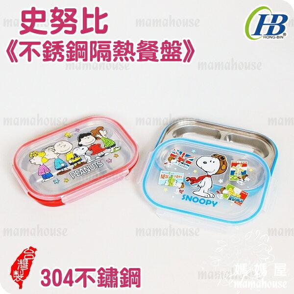 《史努比不銹鋼隔熱餐盤》2色可選.304不鏽鋼密封保鮮扣蓋Snoopy寶寶學習餐盒.兒童附蓋分隔便當盒.雙層可分離.台灣製造