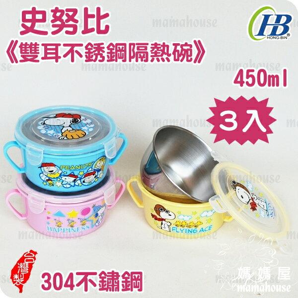 《史努比雙耳不銹鋼隔熱碗.3入》304不鏽鋼密封保鮮扣蓋Snoopy兒童三色學習碗.雙層可分離.無湯匙.台灣製造