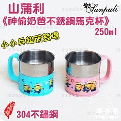 神偷奶爸不銹鋼馬克杯》250ml.小小兵304不鏽鋼兒童杯喝水杯漱口杯.可堆疊收納.台灣製造ME-710