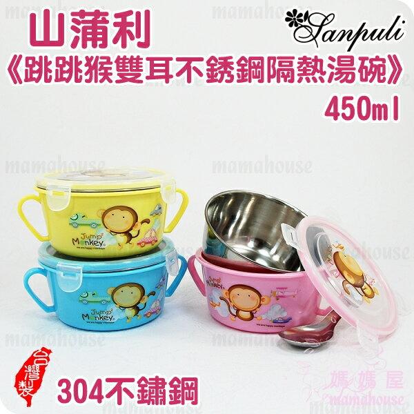 《跳跳猴雙耳不銹鋼隔熱湯碗MJ-055》3色可選.304不鏽鋼密封保鮮扣蓋兒童三色學習碗.附湯匙雙層可分離