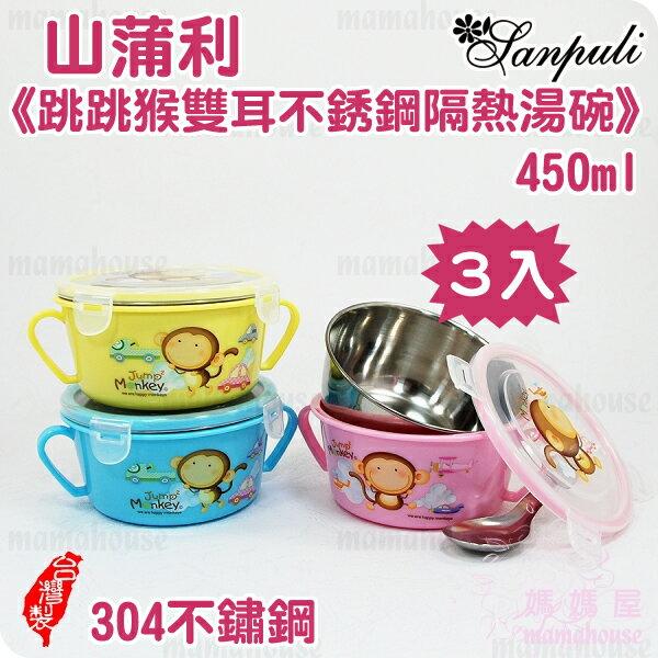 《跳跳猴雙耳不銹鋼隔熱湯碗MJ-055.3入》304不鏽鋼密封保鮮扣蓋兒童三色學習碗.附湯匙雙層可分離
