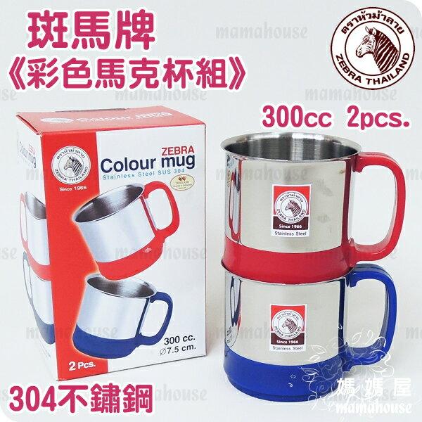 ZEBRA斑馬牌彩色馬克杯組》 300ml 兩入.正304不鏽鋼兒童杯.可疊放.泰國原廠製造