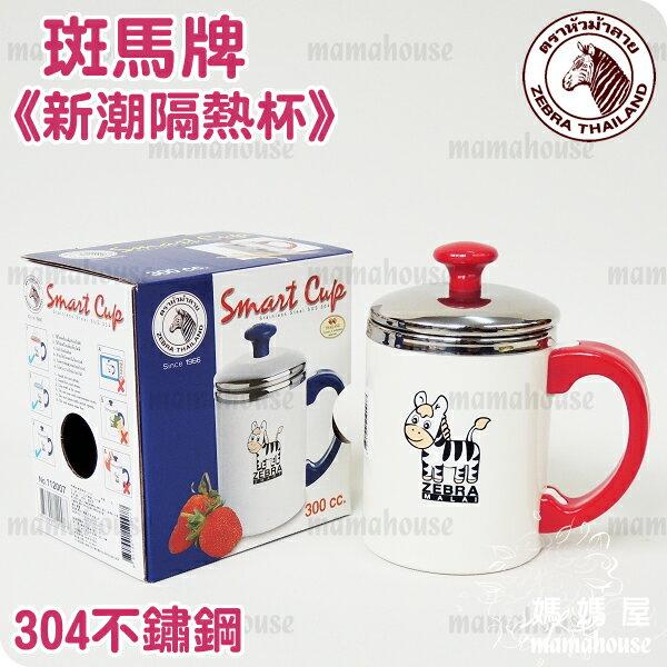 ~ZEBRA斑馬牌新潮隔熱杯~ 300ml 2色.正304不鏽鋼附蓋兒童杯.泰國