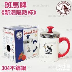 ZEBRA斑馬牌新潮隔熱杯》 300ml 2色可選.正304不鏽鋼附蓋兒童杯.泰國原廠製造