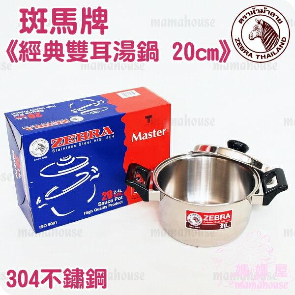 《ZEBRA斑馬牌經典雙耳湯鍋 20cm》 304特厚不鏽鋼附鍋蓋.適用多種爐具.泰國原廠製造