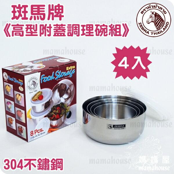 《ZEBRA斑馬牌高型附蓋調理碗組》304特厚不鏽鋼調理鍋保鮮盒.含12/14/16/18cm共4入.泰國原廠製造