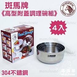 ZEBRA斑馬牌高型附蓋調理碗組》304特厚不鏽鋼調理鍋保鮮盒.含12/14/16/18cm共4入.泰國原廠製造