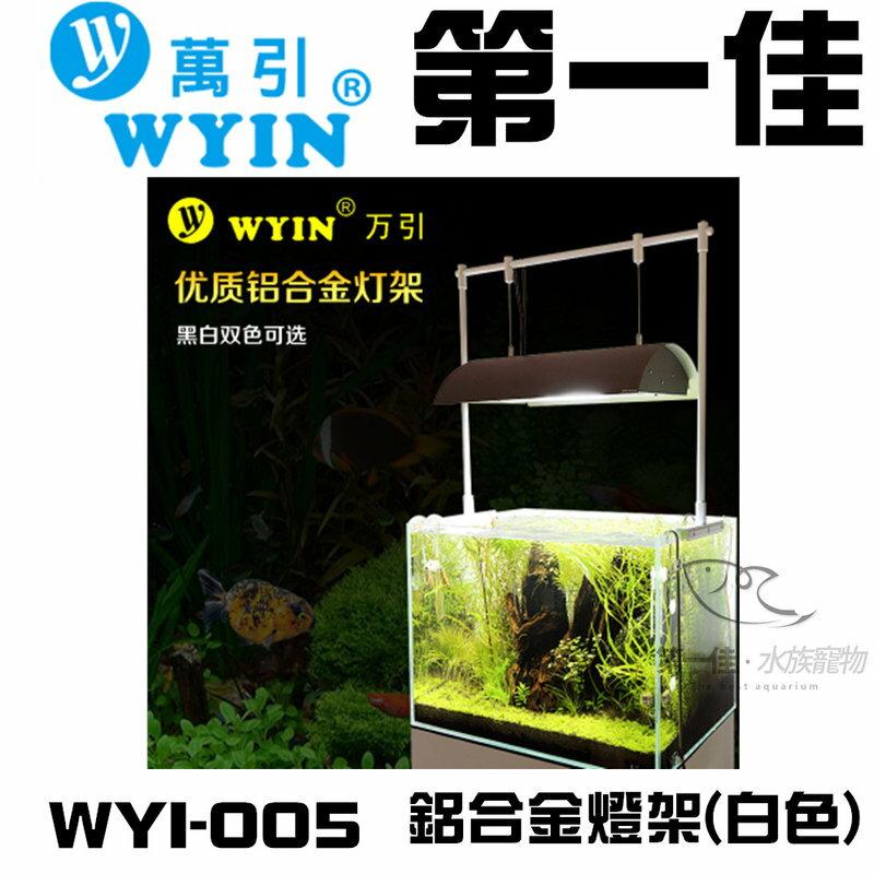 第一佳水族寵物  中國萬引WYIN 鋁合金燈架 WYI~005 白