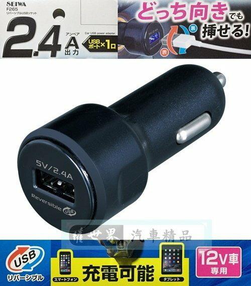 權世界@汽車用品 日本 SEIWA 2.4A智慧型手機點煙器充電器插座 手機車充(可充IPAD/平板) F265