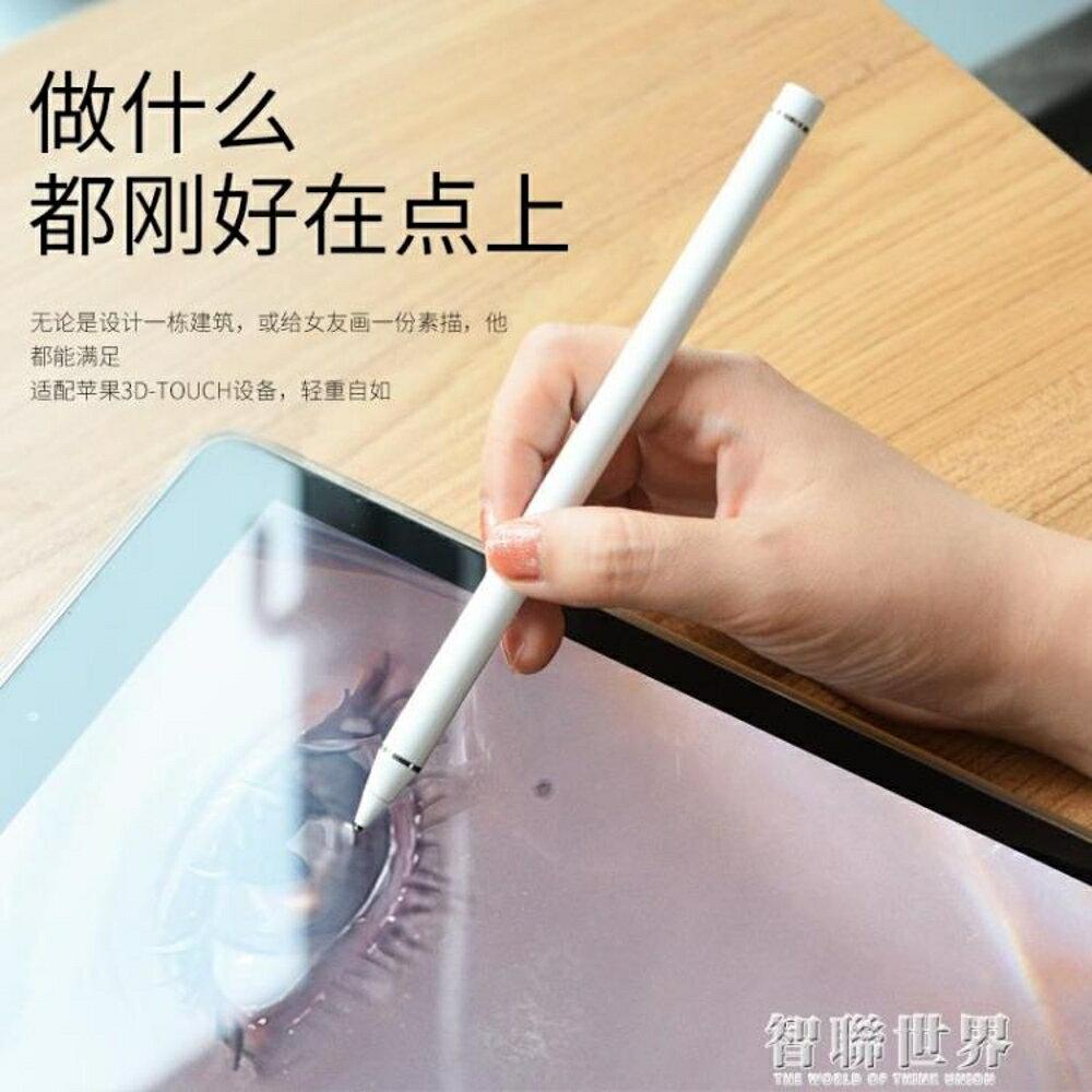 主動式電容筆超細頭pencil觸控筆觸屏IPAD平板pro手機通用蘋果安卓ATF 雙12購物節