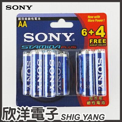 ※ 欣洋電子 ※ SONY 高效能STAMINA PLUS AA 3號鹼性電池 1.5V (6+4入)
