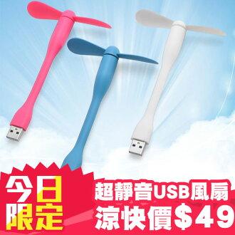 USB風扇 副廠 小米扇 口袋風扇 外出風扇 隨身吹 電風扇 迷你風扇 行動電源小電扇