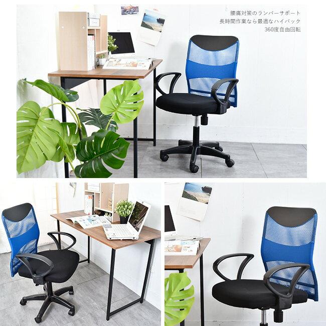 辦公椅 / 椅子 / 電腦椅 健康鋼網背扶手電腦椅 3色 台灣製造 凱堡家居【A07003】 7