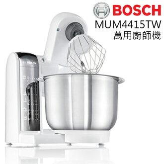 萬用廚師機 ✦ BOSCH MUM4415TW 多元實用配件 公司貨 0利率 免運