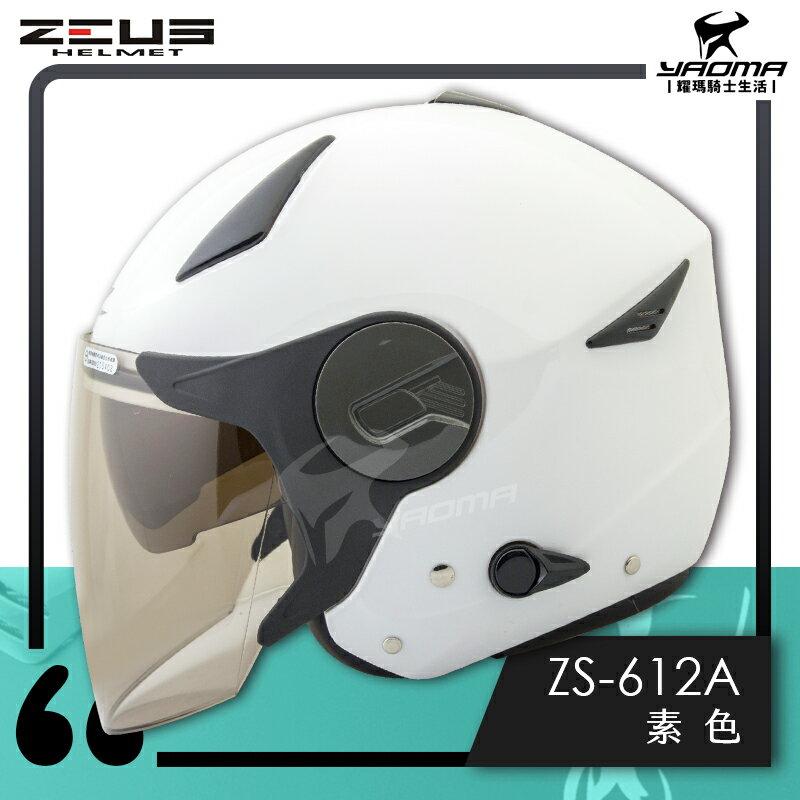 贈好禮 ZEUS安全帽 ZS-612A 素色 白 內藏墨鏡 防雨止水條 半罩帽 3/4罩 通勤 耀瑪騎士機車部品