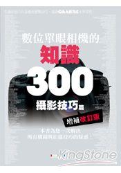 數位單眼相機的知識300攝影技巧篇(增補改訂版)