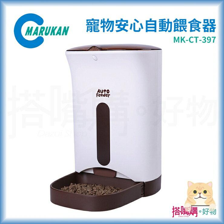 日本MARUKAN『寵物安心自動餵食器』MK-CT-397【搭嘴購】