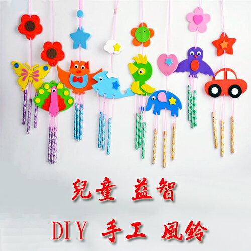 【省錢博士】春天掛飾兒童手工製作DIY風鈴EVA立體粘貼畫