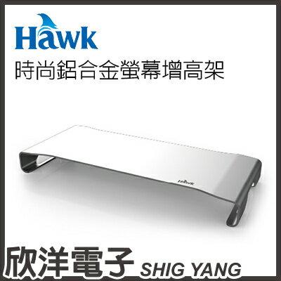 ※ 欣洋電子 ※ Hawk 時尚鋁合金螢幕增高架 T155