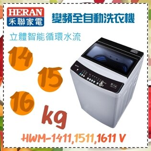 丹尼爾3C影音家電館:【HERAN禾聯】14KG變頻全自動洗衣機《HWM-1411V》立體智能循環水流