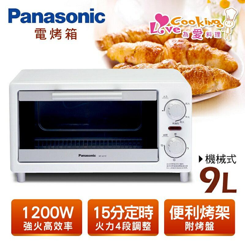 ~Panasonic 國際牌~9L四段火力定時電烤箱/NT~GT1T