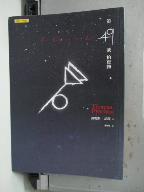 ~書寶 書T1/翻譯小說_LQV~第四十九號拍賣物_湯瑪斯品瓊