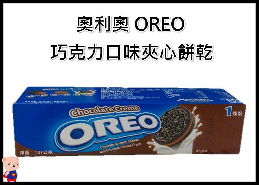 OREO 奧利奧 奧利奧巧克力口味夾心餅乾 一條137g  夾心餅乾 巧克力 oreo 香草 黑白巧克力