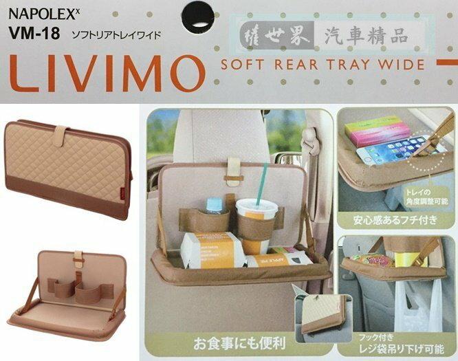 權世界@汽車用品 日本NAPOLEX 米色格紋 多功能車內後座椅背便利餐盤架 餐飲架 置物架 VM-18