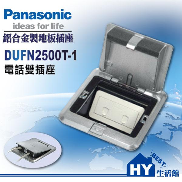 <br/><br/>  國際牌 DUFN2500T-1 鋁合金製地板插座 地板彈插座組-電話雙插座 -《HY生活館》水電材料專賣店<br/><br/>