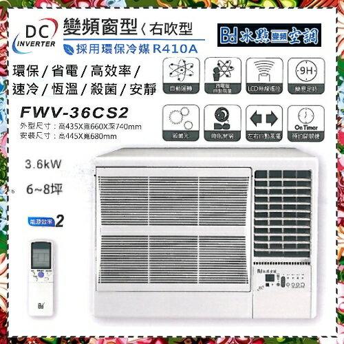 【冰點空調】6~8坪 3.6kw 約1.5噸 變頻窗型式冷氣機(右吹型)《FWV-36CS2》全機3年壓縮機10年保固